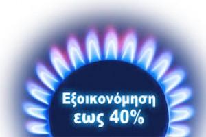 Ακόμα πιό Φθηνό το Φυσικό Αέριο